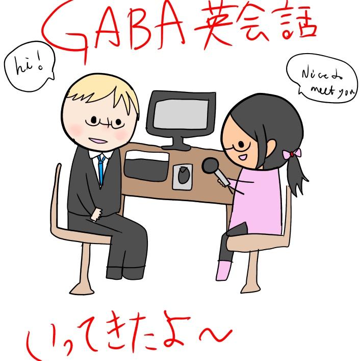 GABA英会話の体験レッスンに行ってきた